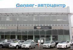 Автоцентр «GM Genser», м. Теплый Стан